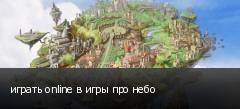играть online в игры про небо