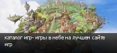 каталог игр- игры в небе на лучшем сайте игр
