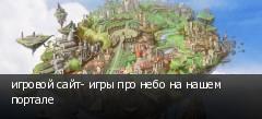 игровой сайт- игры про небо на нашем портале