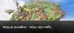 игры в онлайне - игры про небо