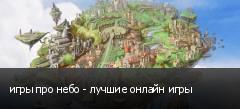 игры про небо - лучшие онлайн игры