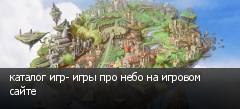 каталог игр- игры про небо на игровом сайте