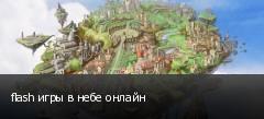 flash игры в небе онлайн