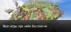 flash игры про небо бесплатно
