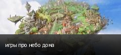 игры про небо дома