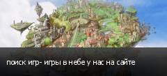 поиск игр- игры в небе у нас на сайте