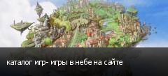 каталог игр- игры в небе на сайте