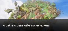 играй в игры в небе по интернету