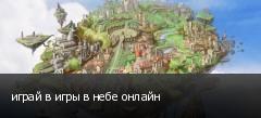 играй в игры в небе онлайн