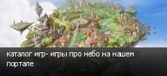 каталог игр- игры про небо на нашем портале