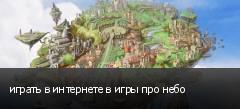 играть в интернете в игры про небо
