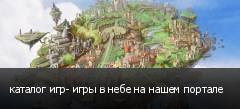каталог игр- игры в небе на нашем портале