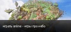 играть online - игры про небо