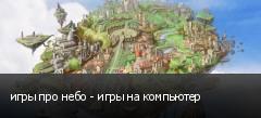 игры про небо - игры на компьютер