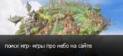 поиск игр- игры про небо на сайте