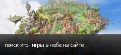поиск игр- игры в небе на сайте
