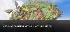 клевые онлайн игры - игры в небе