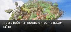 игры в небе - интересные игры на нашем сайте