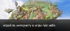 играй по интернету в игры про небо