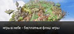 игры в небе - бесплатные флэш игры