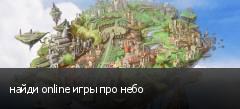 найди online игры про небо