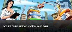 все игры в небоскребы онлайн