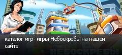 каталог игр- игры Небоскребы на нашем сайте