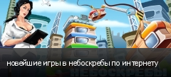 новейшие игры в небоскребы по интернету