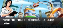 поиск игр- игры в небоскребы на нашем сайте
