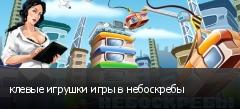 клевые игрушки игры в небоскребы