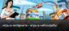 игры в интернете - игры в небоскребы
