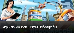 игры по жанрам - игры Небоскребы
