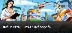 любые игры - игры в небоскребы