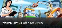 топ игр - игры Небоскребы у нас