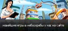 новейшие игры в небоскребы у нас на сайте