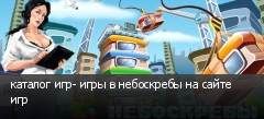 каталог игр- игры в небоскребы на сайте игр