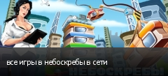 все игры в небоскребы в сети