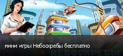 мини игры Небоскребы бесплатно