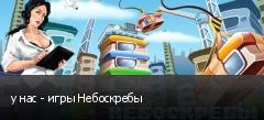 у нас - игры Небоскребы