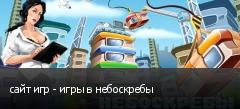 сайт игр - игры в небоскребы