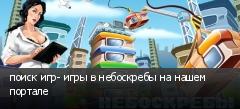 поиск игр- игры в небоскребы на нашем портале