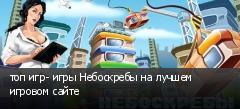 топ игр- игры Небоскребы на лучшем игровом сайте