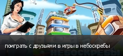 поиграть с друзьями в игры в небоскребы