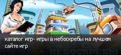 каталог игр- игры в небоскребы на лучшем сайте игр