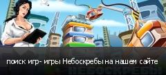 поиск игр- игры Небоскребы на нашем сайте