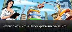 каталог игр- игры Небоскребы на сайте игр