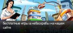 бесплатные игры в небоскребы на нашем сайте