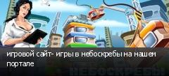 игровой сайт- игры в небоскребы на нашем портале