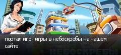 портал игр- игры в небоскребы на нашем сайте