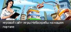 игровой сайт- игры Небоскребы на нашем портале